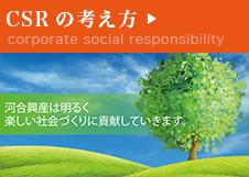 CSRの考え方